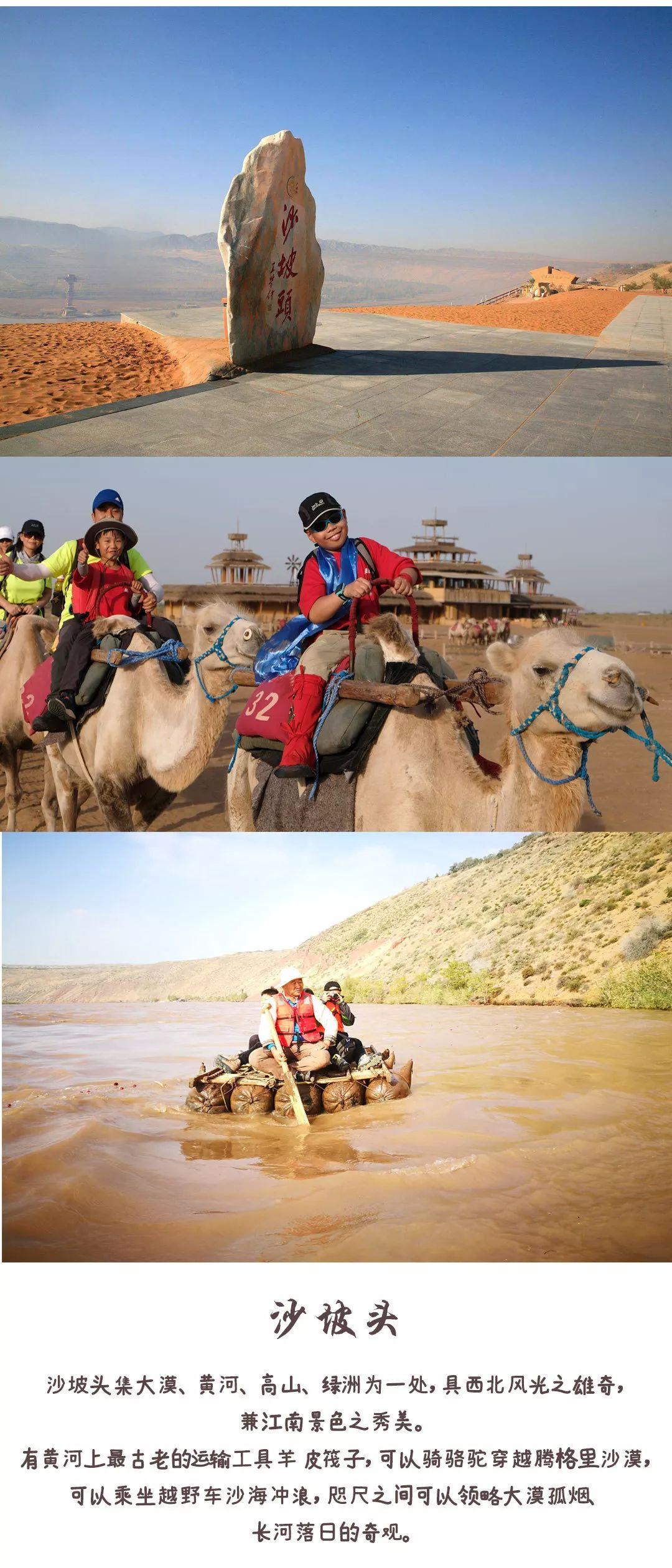 (9)宁夏&腾格里沙漠2020年暑期亲子游-户外活动图-驼铃网
