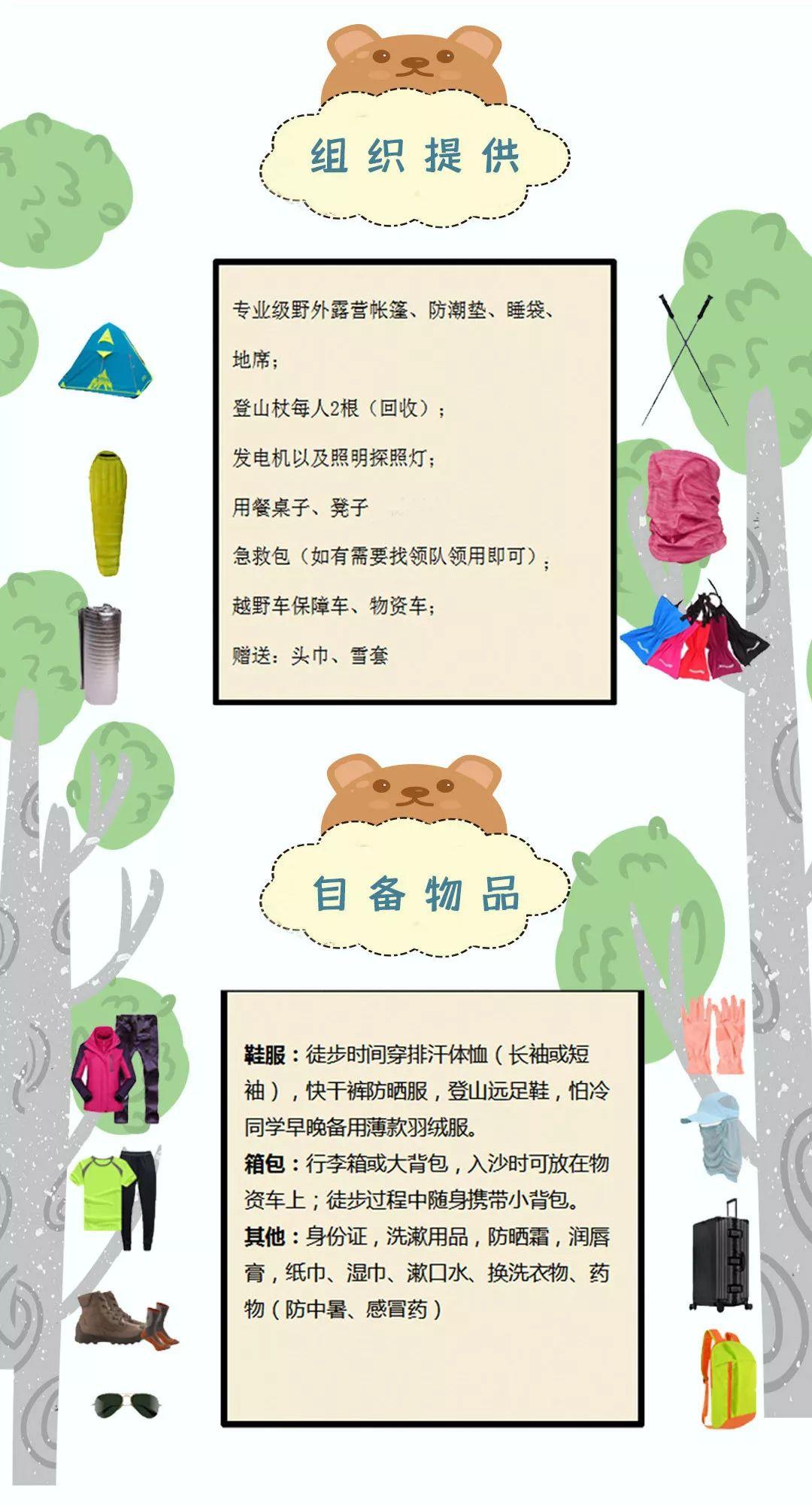 (6)宁夏&腾格里沙漠2020年暑期亲子游-户外活动图-驼铃网