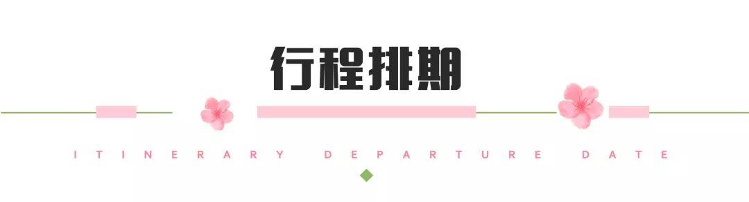(13)2020年【遇见.樱花-花季贵州】-户外活动图-驼铃网