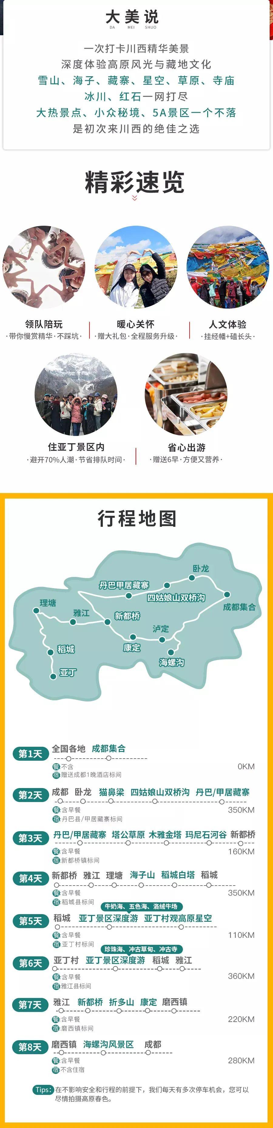 (2)【大美稻亚.8日】2020川西网红大环线-户外活动图-驼铃网