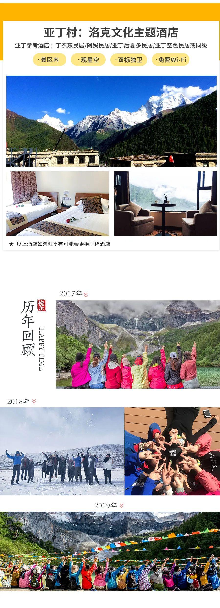 (13)【大美稻亚.8日】2020川西网红大环线-户外活动图-驼铃网