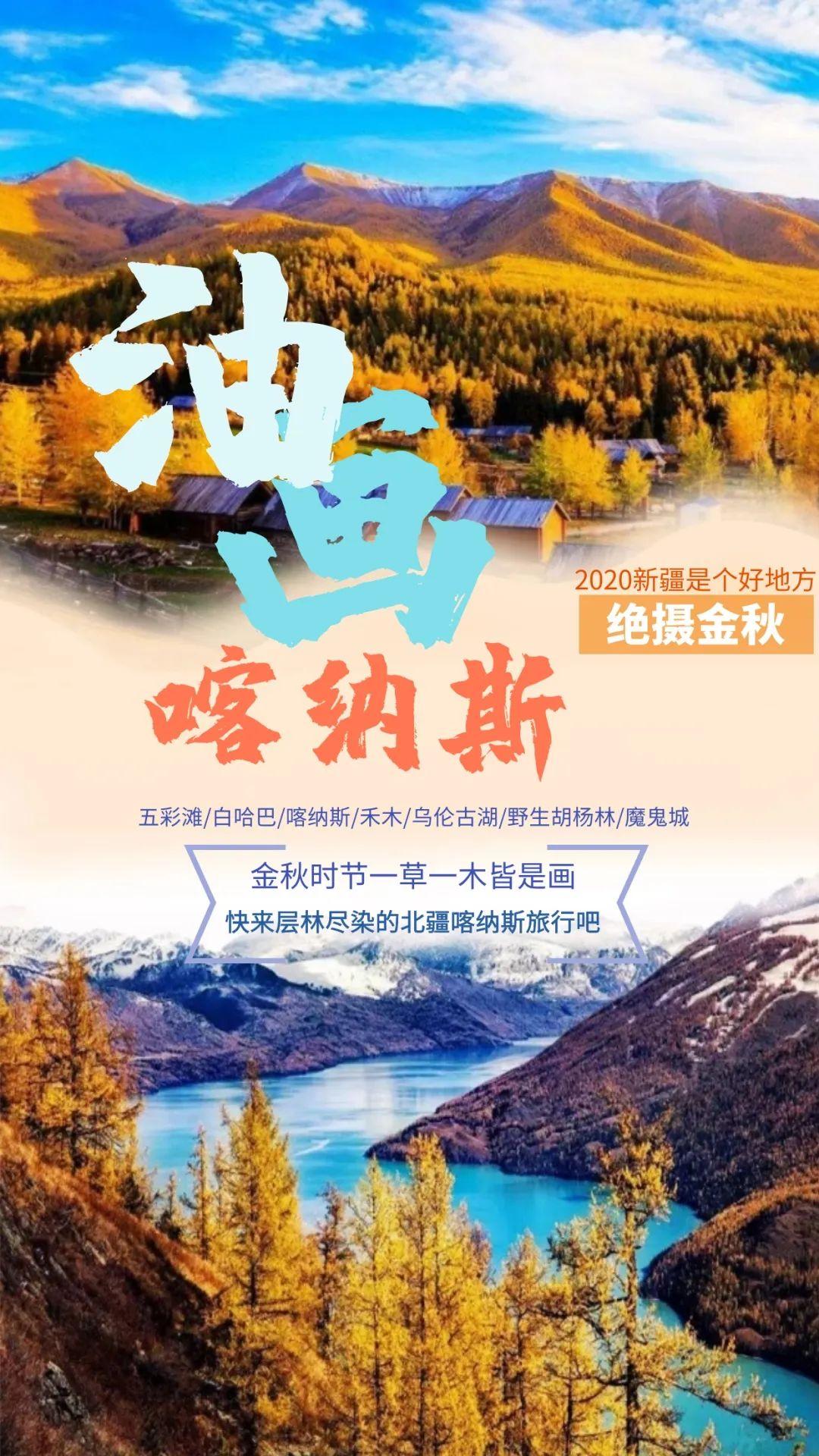 (1)2020新疆是个好地方    绝摄金秋—喀纳斯赏秋8日深度游-户外活动图-驼铃网