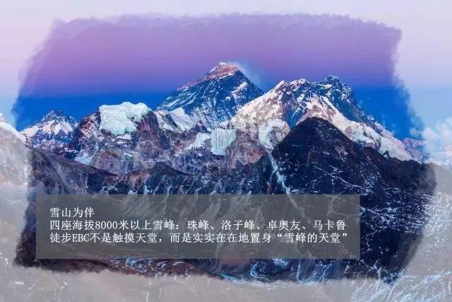 (6)巅峰之路-尼泊尔EBC徒步,你亦是旅途中的风景-户外活动图-驼铃网