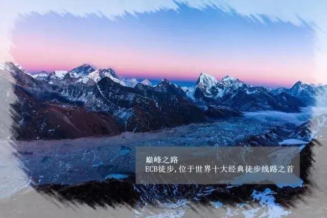 (5)巅峰之路-尼泊尔EBC徒步,你亦是旅途中的风景-户外活动图-驼铃网