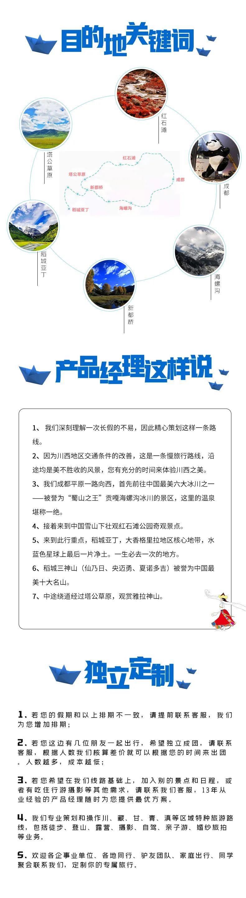 (6)【海稻传奇】稻城亚丁海螺沟红石滩冰川深度7日游-户外活动图-驼铃网