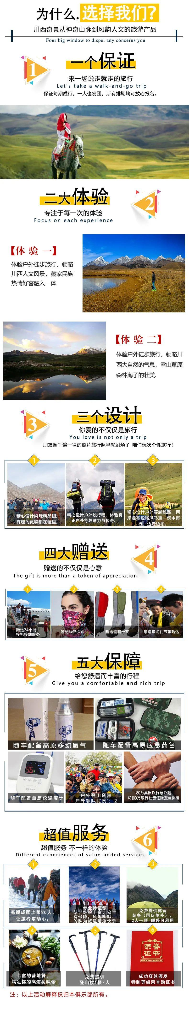 (2)2020【格聂转山】沉睡的雪莲+格聂大环线徒步穿越11日游-户外活动图-驼铃网