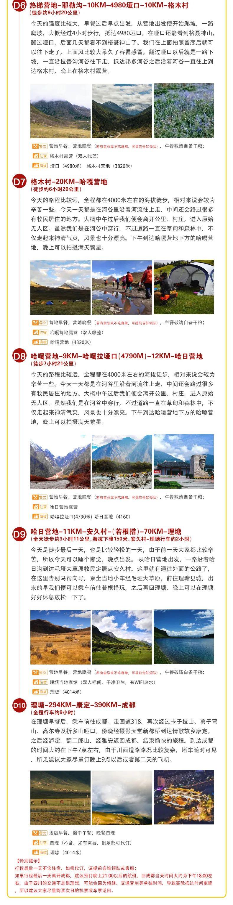 (9)2020【格聂转山】沉睡的雪莲+格聂大环线徒步穿越11日游-户外活动图-驼铃网