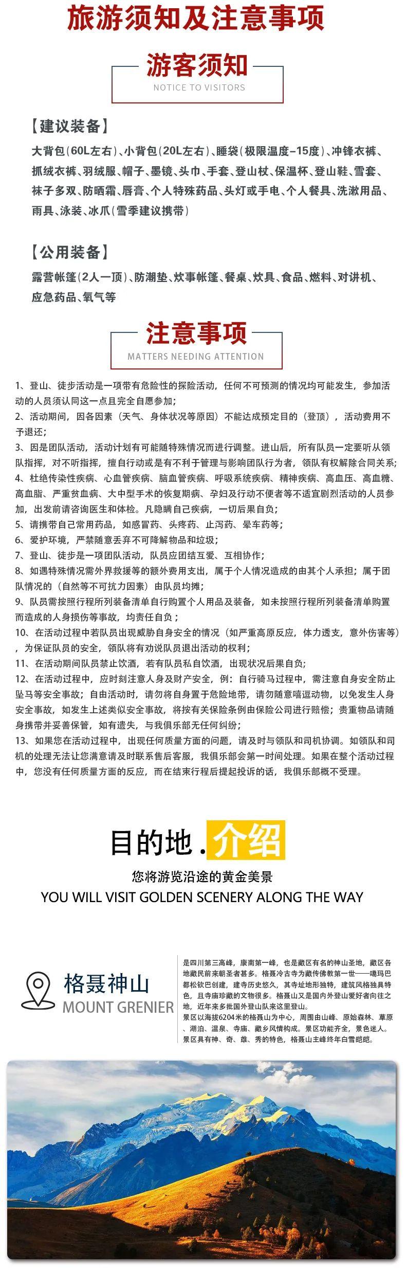 (11)2020【格聂转山】沉睡的雪莲+格聂大环线徒步穿越11日游-户外活动图-驼铃网