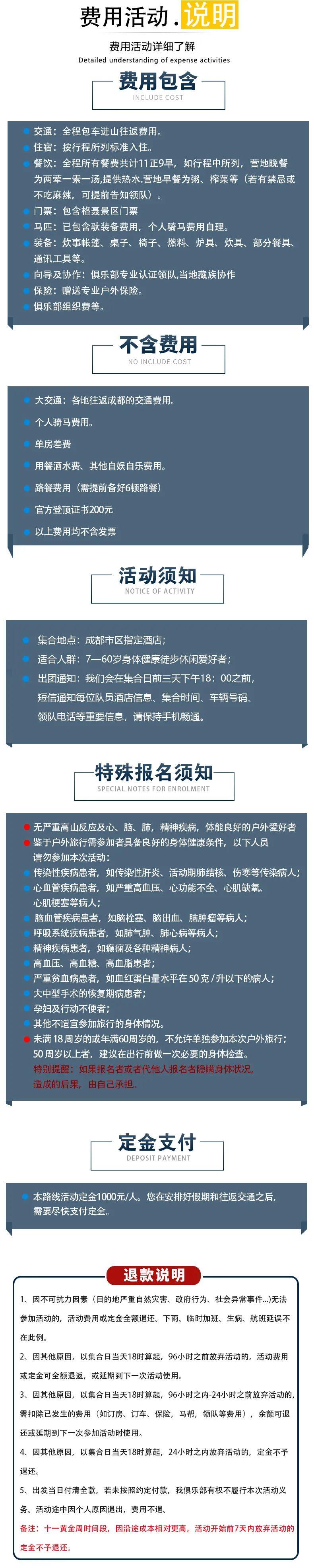 (10)2020【格聂转山】沉睡的雪莲+格聂大环线徒步穿越11日游-户外活动图-驼铃网