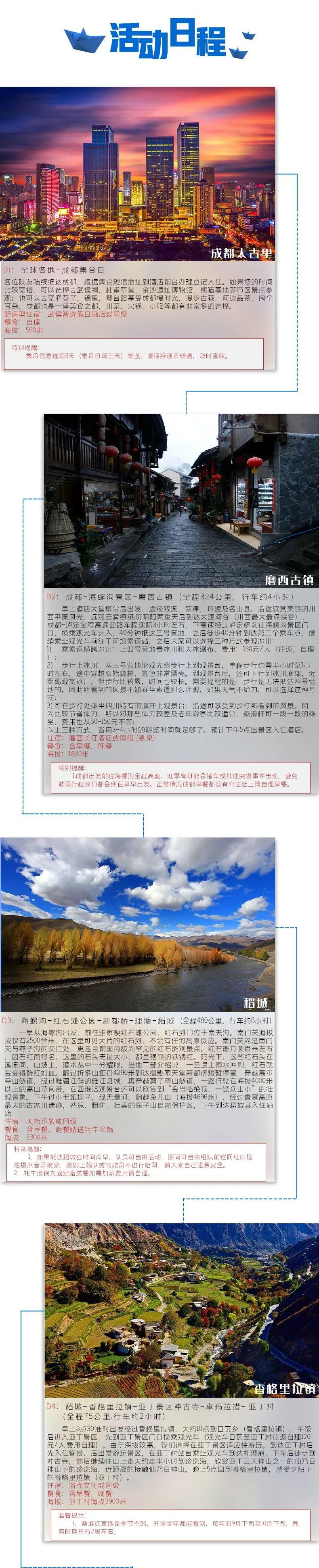 (8)【海稻传奇】稻城亚丁海螺沟红石滩冰川深度7日游-户外活动图-驼铃网