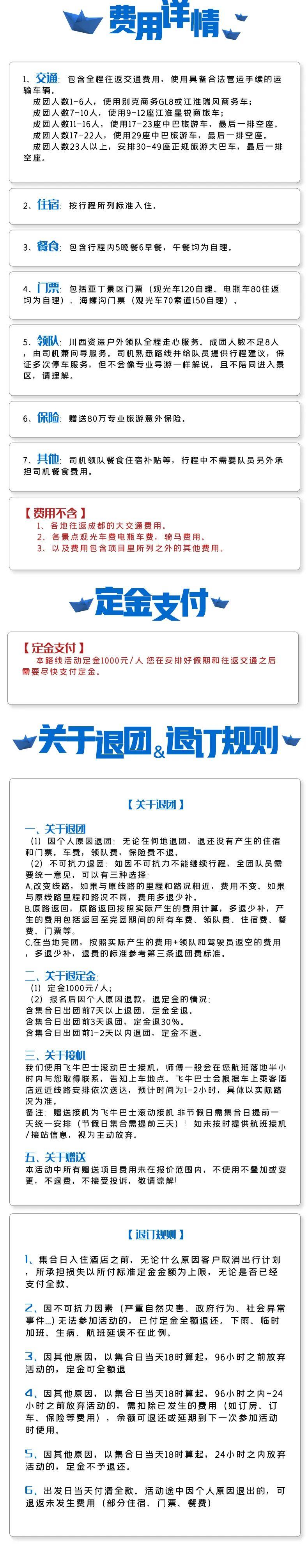 (10)【海稻传奇】稻城亚丁海螺沟红石滩冰川深度7日游-户外活动图-驼铃网