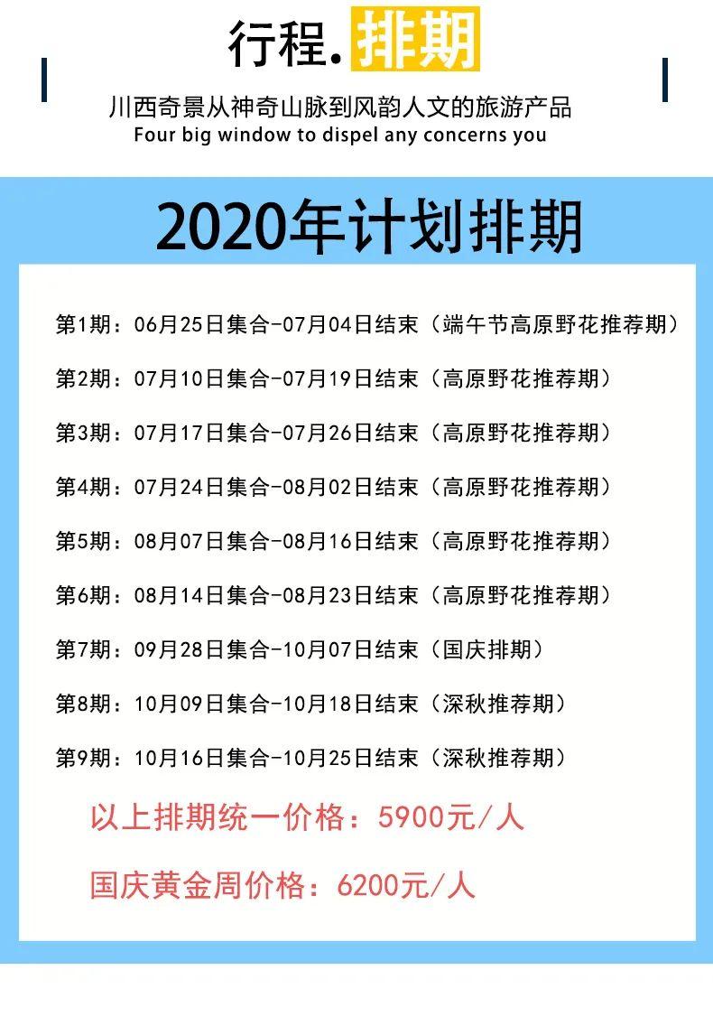 (5)2020【格聂转山】沉睡的雪莲+格聂大环线徒步穿越11日游-户外活动图-驼铃网