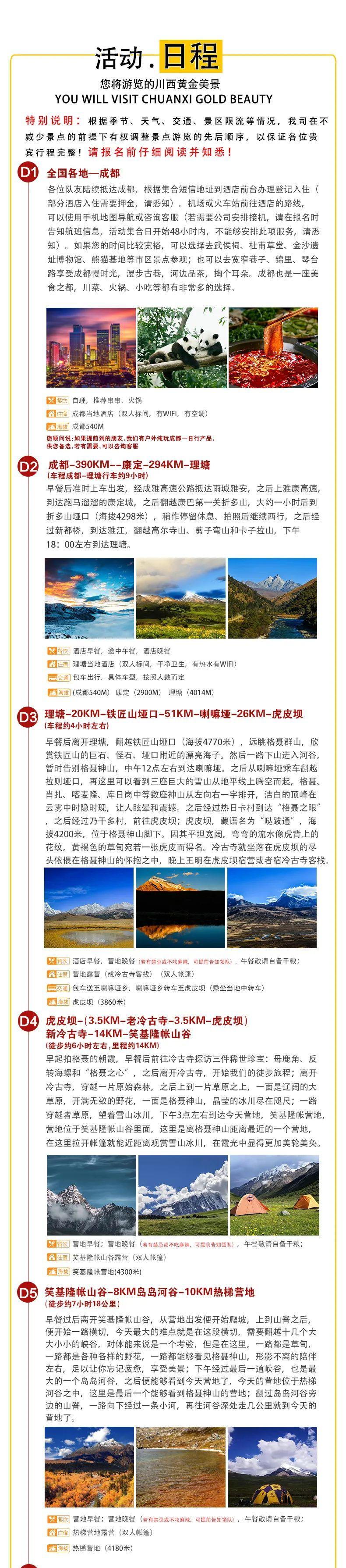 (8)2020【格聂转山】沉睡的雪莲+格聂大环线徒步穿越11日游-户外活动图-驼铃网