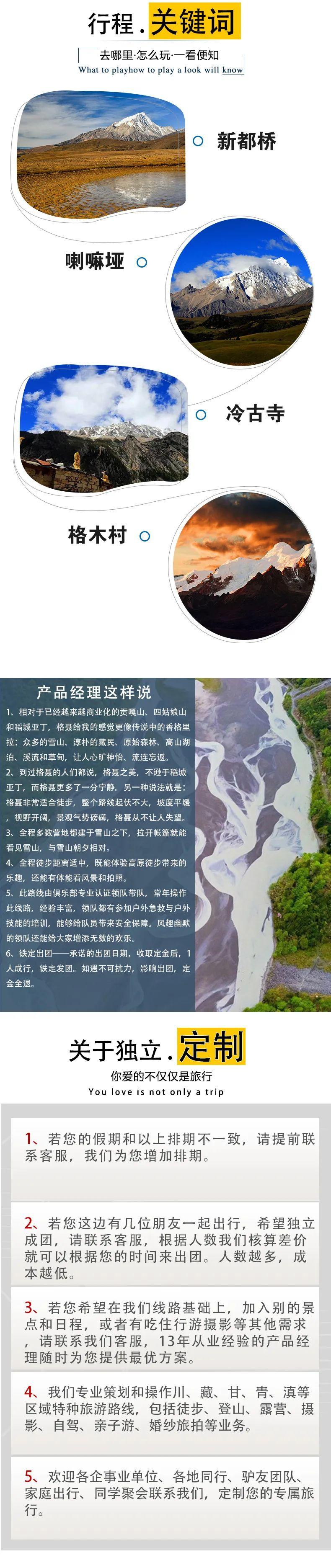 (6)2020【格聂转山】沉睡的雪莲+格聂大环线徒步穿越11日游-户外活动图-驼铃网