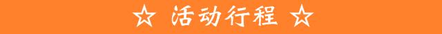(7)【五一自驾】坝上草原-策马奔腾-皇家鹿苑-中国马镇-闪电湖-大汗行宫-篝火狂欢!-户外活动图-驼铃网