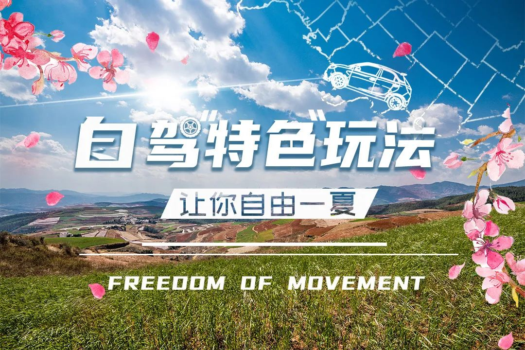 (1)自驾.滇东南-户外活动图-驼铃网