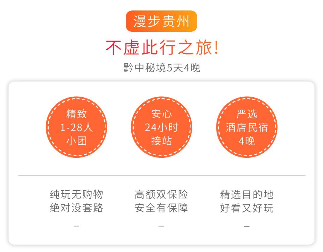 (2)漫步贵州.黔中秘境5天4晚-户外活动图-驼铃网