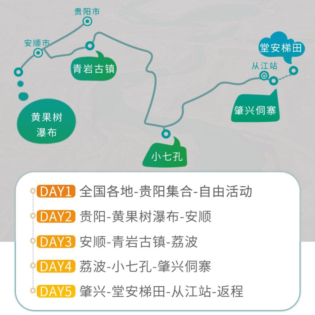 (12)漫步贵州.黔中秘境5天4晚-户外活动图-驼铃网