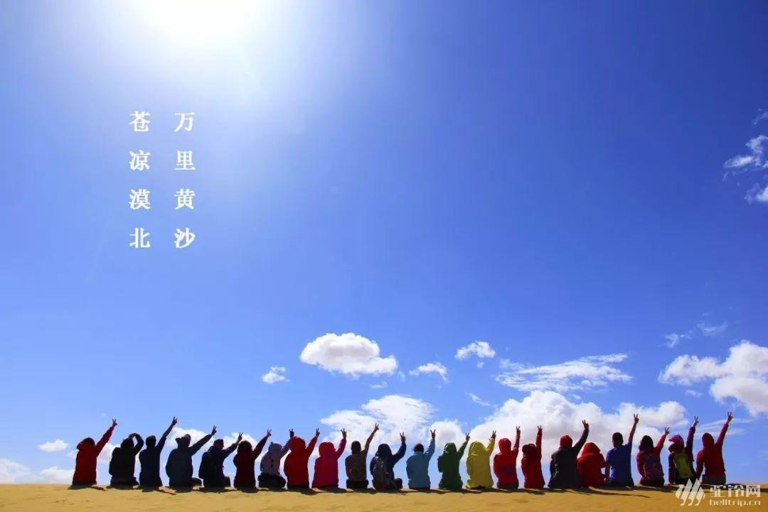 """(19)【2020全年】腾格里沙漠""""五湖连穿""""徒步活动-户外活动图-驼铃网"""