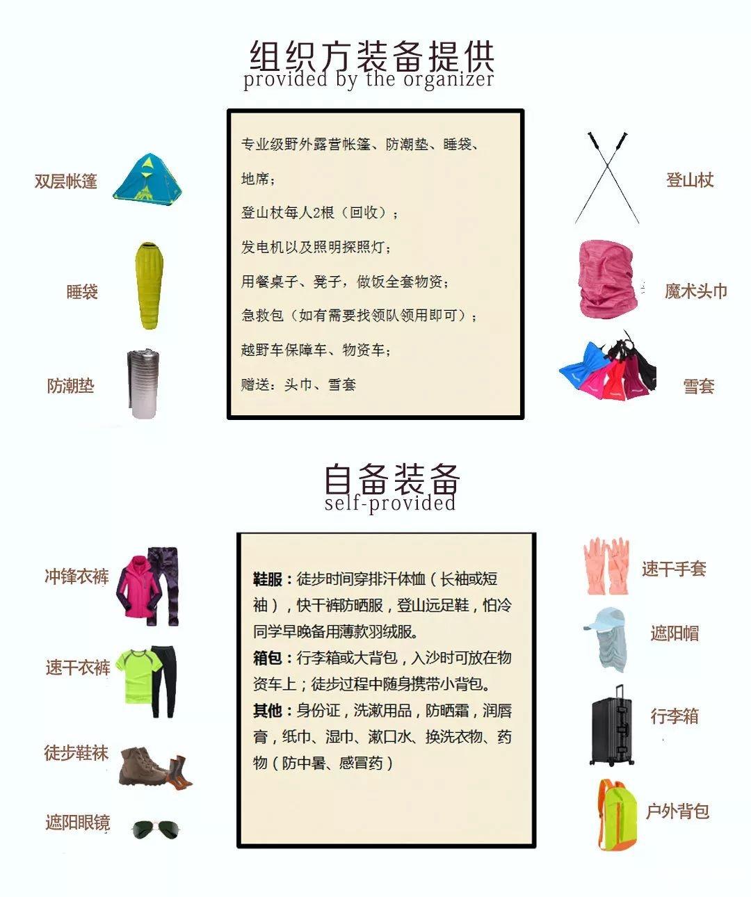 """(4)【2020全年】腾格里沙漠""""五湖连穿""""徒步活动-户外活动图-驼铃网"""