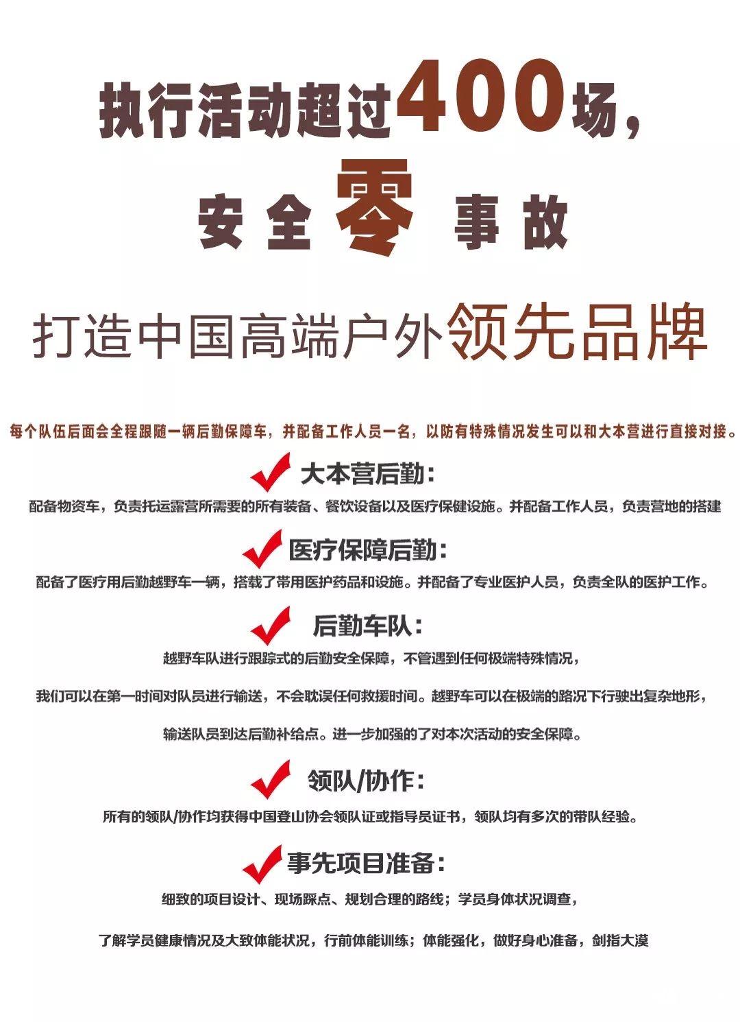 """(12)【2020全年】腾格里沙漠""""五湖连穿""""徒步活动-户外活动图-驼铃网"""