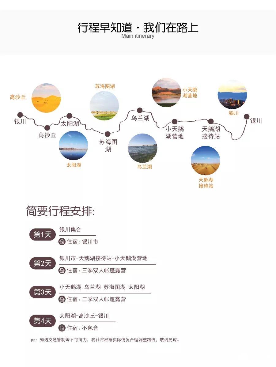 """(6)【2020全年】腾格里沙漠""""五湖连穿""""徒步活动-户外活动图-驼铃网"""