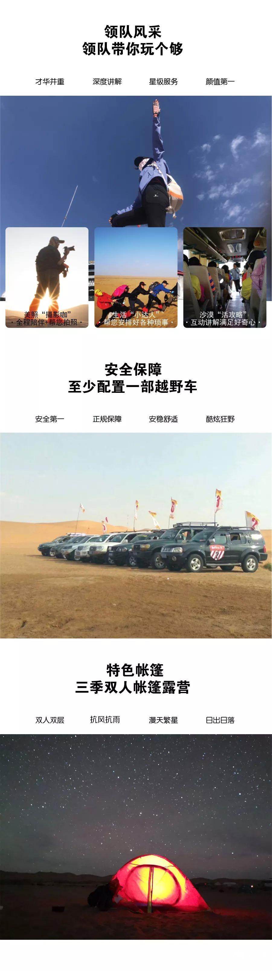 """(11)【2020全年】腾格里沙漠""""五湖连穿""""徒步活动-户外活动图-驼铃网"""