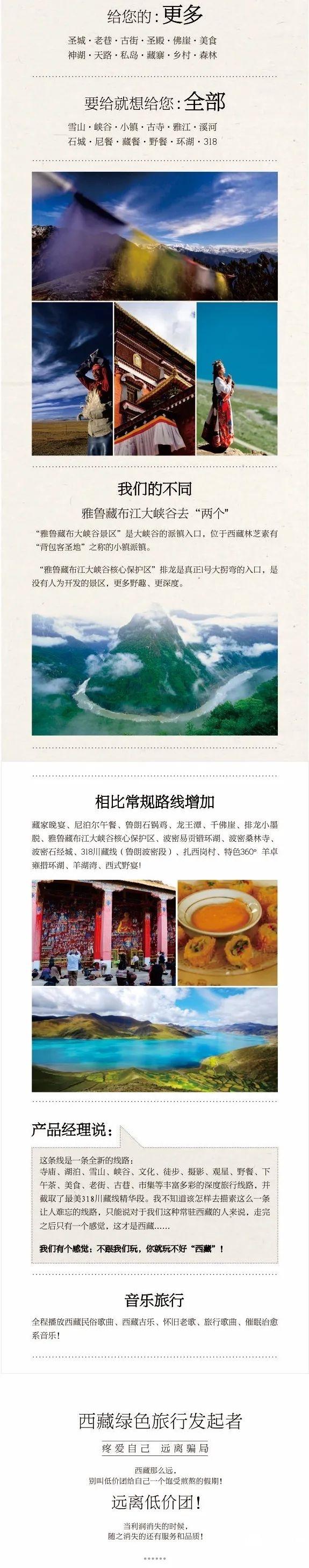 (3)世界级旅行·在西藏8天·小众旅行·10人小包团-户外活动图-驼铃网