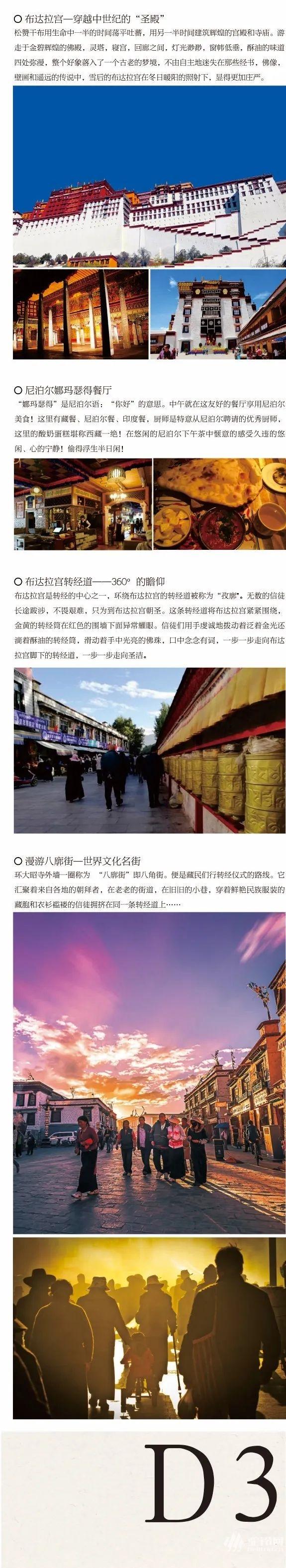 (5)世界级旅行·在西藏8天·小众旅行·10人小包团-户外活动图-驼铃网