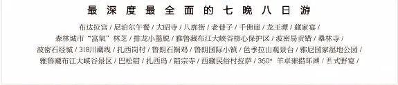 (2)世界级旅行·在西藏8天·小众旅行·10人小包团-户外活动图-驼铃网