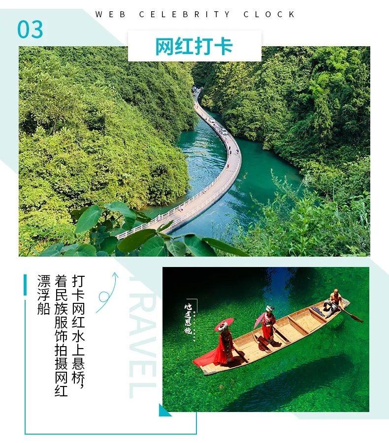 (5)自驾拼车 | 从人文到景观,从风物到玩法,一程山水,一城恩施-户外活动图-驼铃网