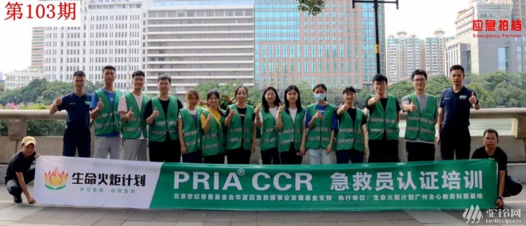 (24)学习急救拯救生命,CCR急救员广州开班啦!(多期可选)-户外活动图-驼铃网