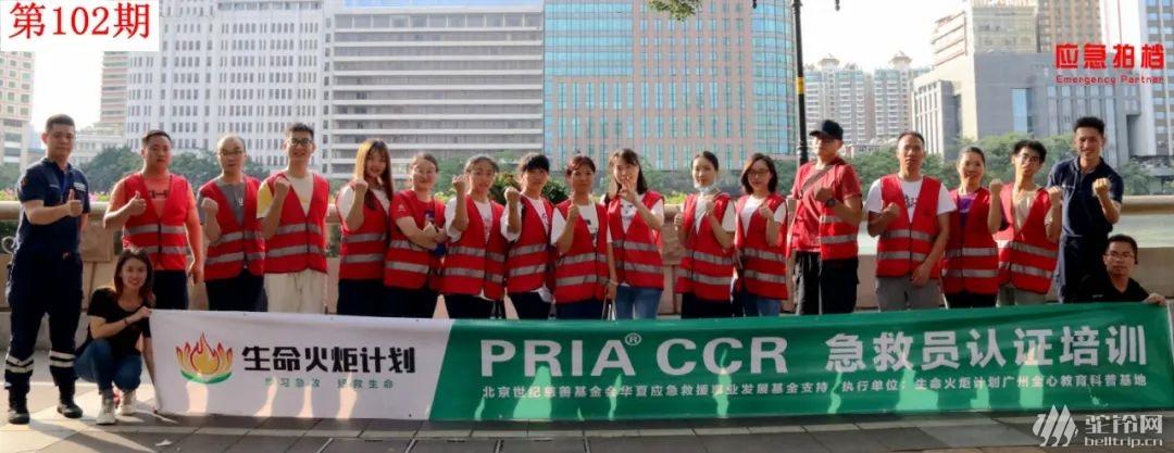 (23)学习急救拯救生命,CCR急救员广州开班啦!(多期可选)-户外活动图-驼铃网