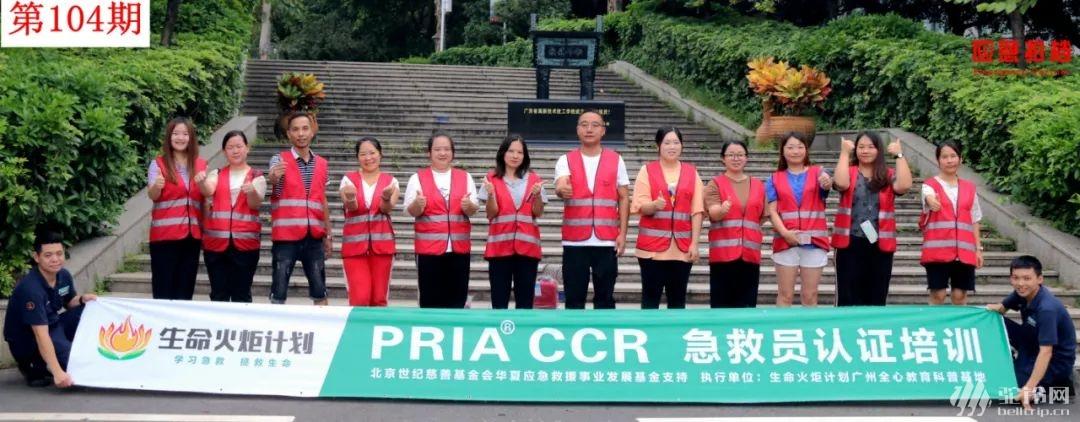 (25)学习急救拯救生命,CCR急救员广州开班啦!(多期可选)-户外活动图-驼铃网
