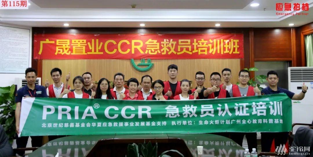(39)学习急救拯救生命,CCR急救员广州开班啦!-户外活动图-驼铃网