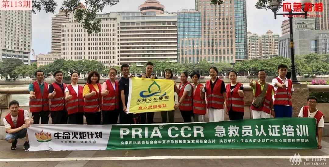 (37)学习急救拯救生命,CCR急救员广州开班啦!-户外活动图-驼铃网