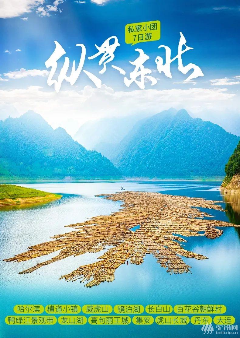 (1)从白山黑水到鸭绿江畔 从避暑夏度到渤海之滨,纵贯东北 情境人文-户外活动图-驼铃网