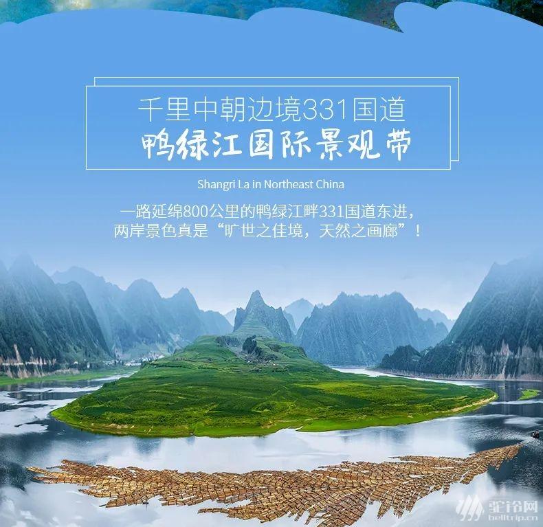 (9)从白山黑水到鸭绿江畔 从避暑夏度到渤海之滨,纵贯东北 情境人文-户外活动图-驼铃网