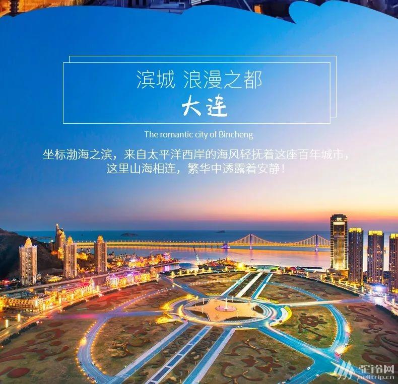 (5)从白山黑水到鸭绿江畔 从避暑夏度到渤海之滨,纵贯东北 情境人文-户外活动图-驼铃网