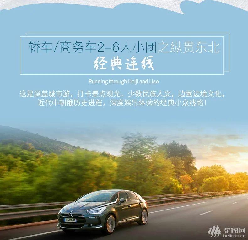(3)从白山黑水到鸭绿江畔 从避暑夏度到渤海之滨,纵贯东北 情境人文-户外活动图-驼铃网