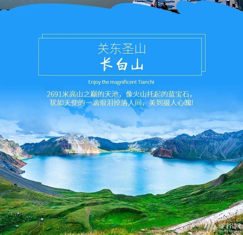 (7)从白山黑水到鸭绿江畔 从避暑夏度到渤海之滨,纵贯东北 情境人文-户外活动图-驼铃网