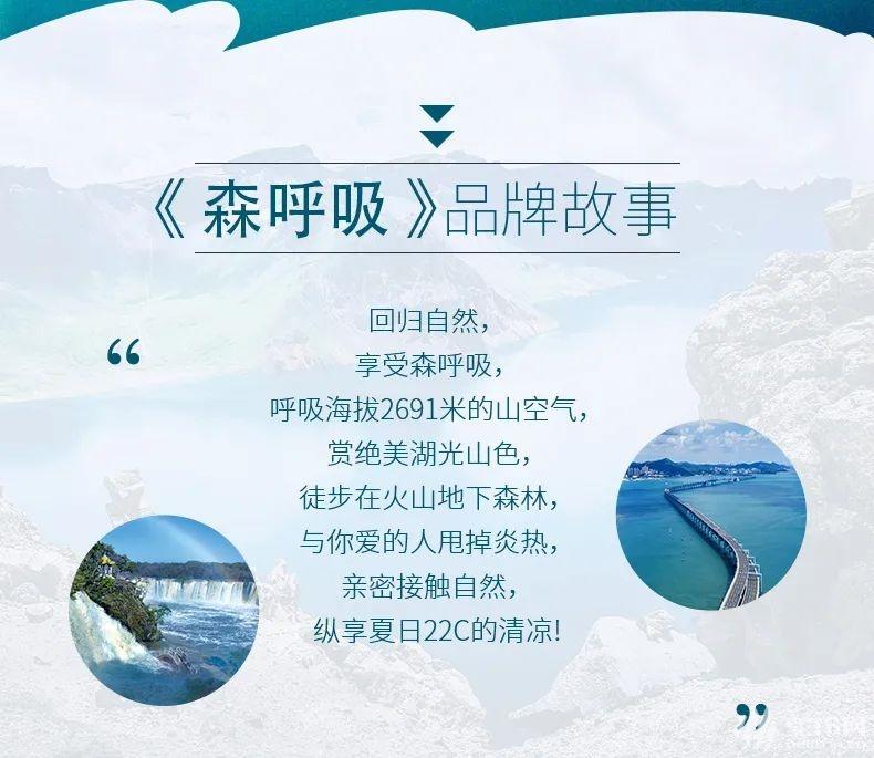 (2)从白山黑水到鸭绿江畔 从避暑夏度到渤海之滨,纵贯东北 情境人文-户外活动图-驼铃网