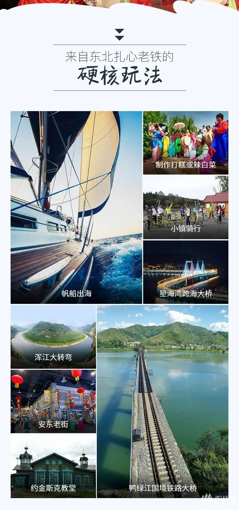 (16)从白山黑水到鸭绿江畔 从避暑夏度到渤海之滨,纵贯东北 情境人文-户外活动图-驼铃网
