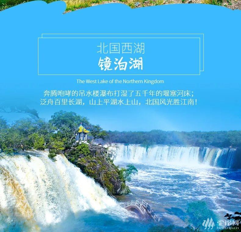 (8)从白山黑水到鸭绿江畔 从避暑夏度到渤海之滨,纵贯东北 情境人文-户外活动图-驼铃网