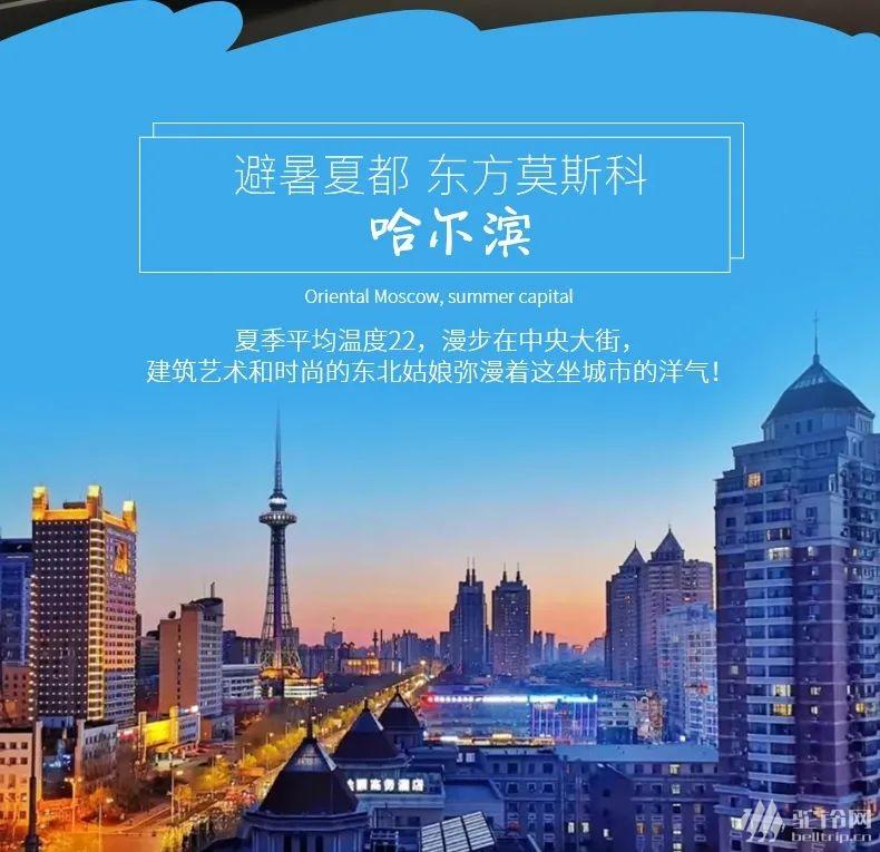 (4)从白山黑水到鸭绿江畔 从避暑夏度到渤海之滨,纵贯东北 情境人文-户外活动图-驼铃网