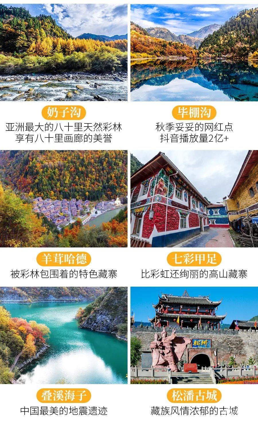 (3)【大美九寨·6日】川西北彩林盛宴 · 驻地旅拍 · 摄影师免费为您拍美片-户外活动图-驼铃网