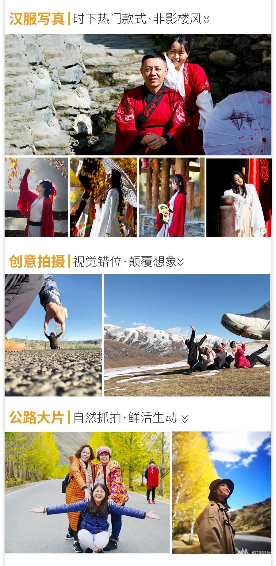 (9)【大美九寨·6日】川西北彩林盛宴 · 驻地旅拍 · 摄影师免费为您拍美片-户外活动图-驼铃网