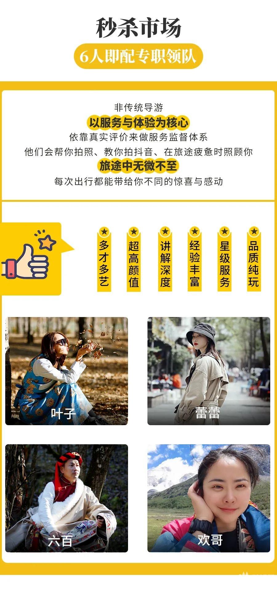 (7)【大美九寨·6日】川西北彩林盛宴 · 驻地旅拍 · 摄影师免费为您拍美片-户外活动图-驼铃网