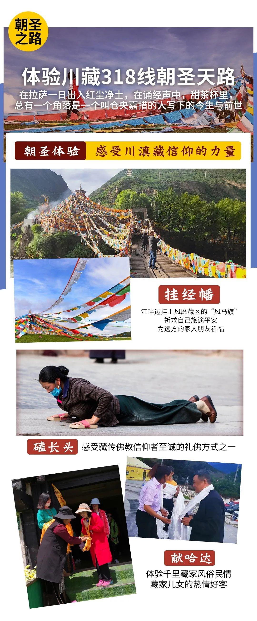 (11)【川滇藏线】稻城亚丁+川藏南线+滇藏线11日深度-户外活动图-驼铃网