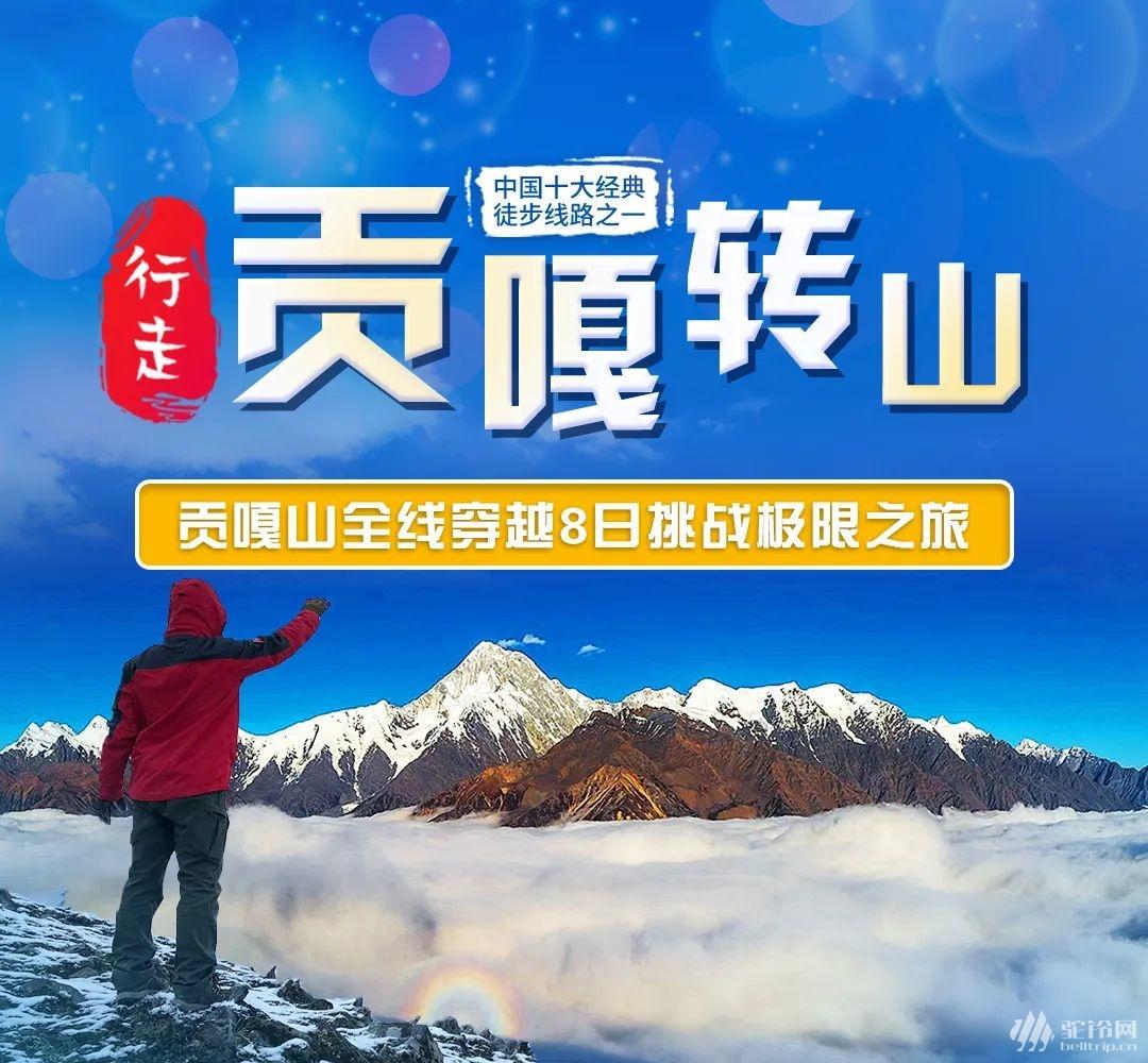 (2)【贡嘎转山】 贡嘎山全线穿越8日挑战极限之旅-户外活动图-驼铃网